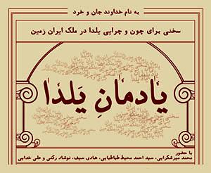 خبر دومین نشست پژوهشی «یادمان یلدا» در مجموعه فرهنگی تاریخی نیاوران