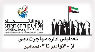 خبر تعطیلی اداره مهاجرت دبی به خاطر روز ملی