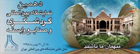خبر حضور 21 کشور در نمایشگاه بین المللی گردشگری تهران