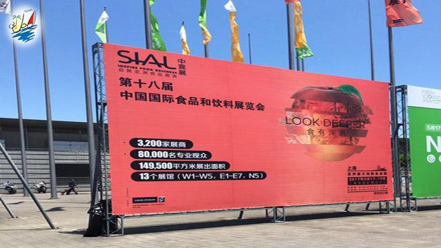 نمایشگاه نمایشگاه مواد غذایی و نوشیدنی SIAL چین