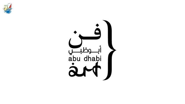 نمایشگاه نمایشگاه هنر ابوظبی