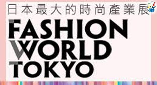 خبر برگزاری نمایشگاه مد در توکیو