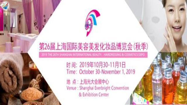 نمایشگاه نمایشگاه آرایشی بهداشتی شانگهای