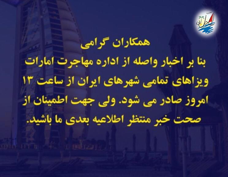 خبر اطلاعیه جدید صدور ویزا امارات برای متولدین شهرستان